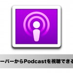 MacのメニューバーからPodcast(ポッドキャスト)を視聴できるアプリ「Menucast」