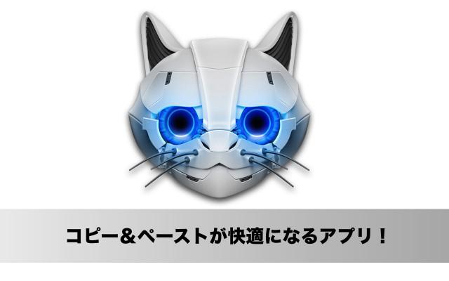 Macのテキスト入力が快適に!メニューバーで使えるクリップボード管理アプリ「The Copycat」
