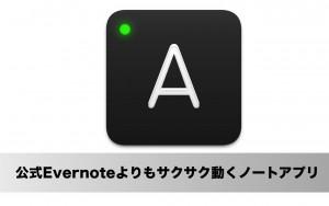ノマドワーカー必携!テザリング時にMacアプリを制御して通信量を節約できる「TripMode」