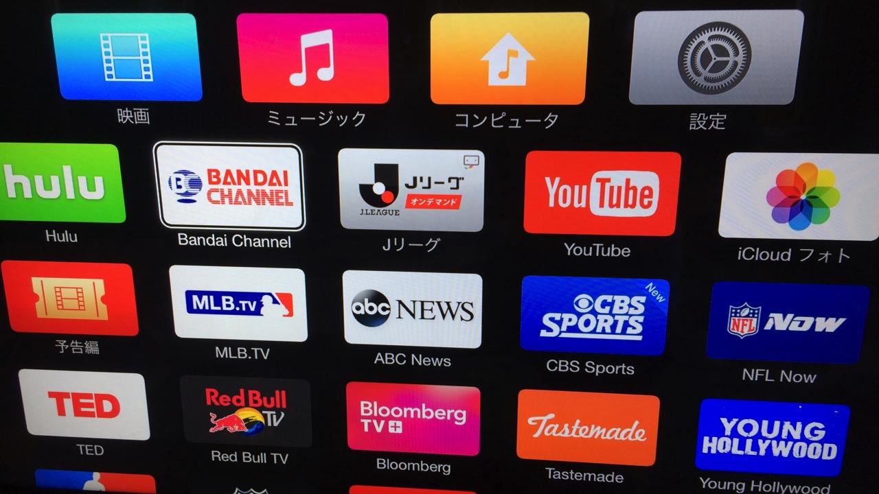 Apple、「Apple TV」に「バンダイ チャンネル(Bandai Channel)」を追加
