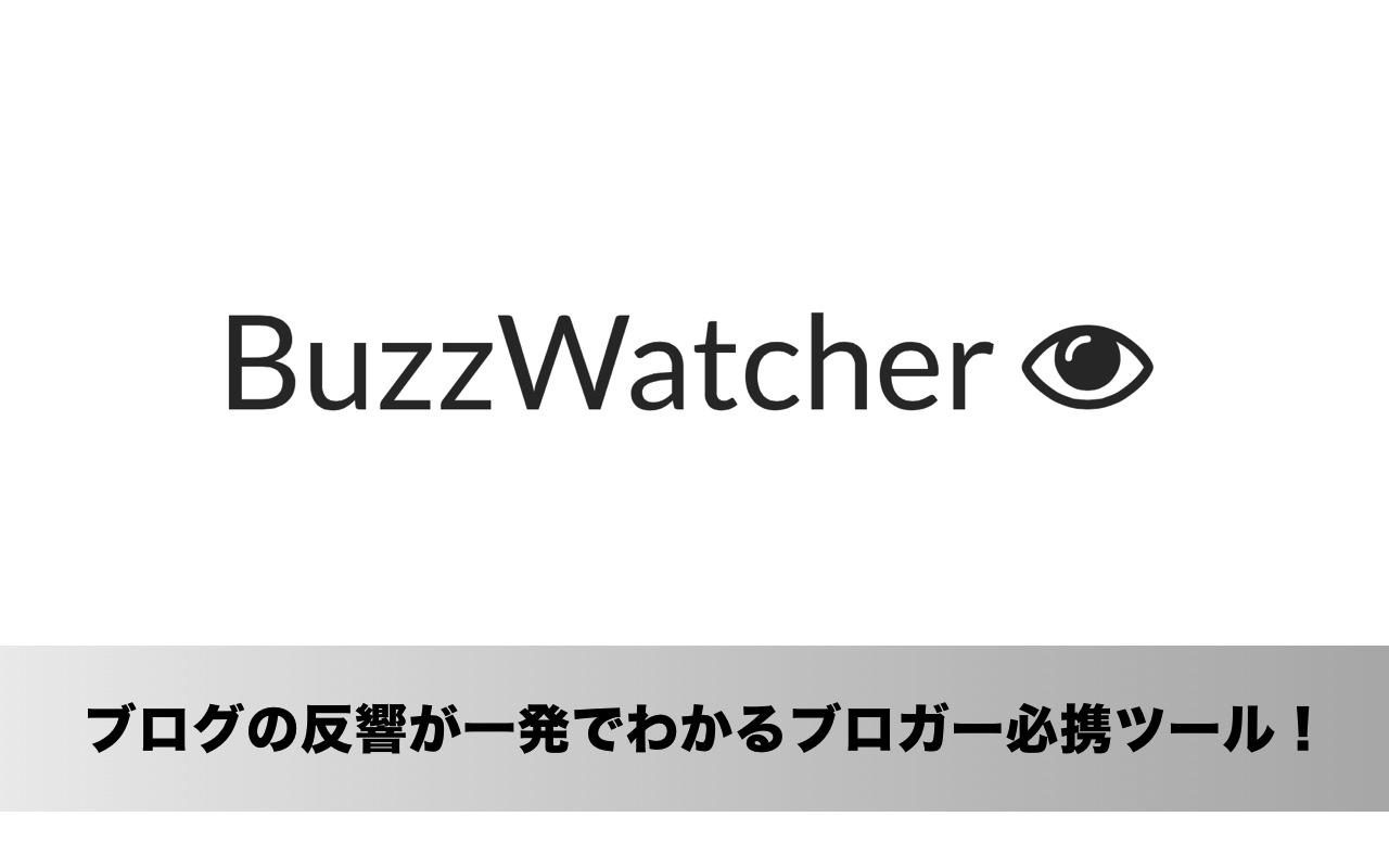 全ブロガーにおすすめ!ブログの各記事に対するSNSの反響が一発でわかるWebサービス「BuzzWatcher」