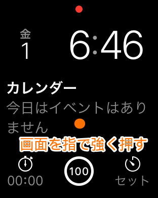 Apple Watch の画面を指で強く押す