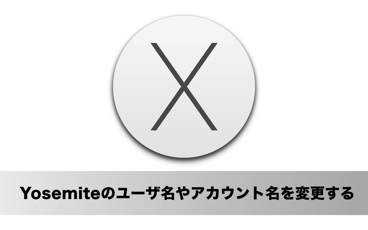 OS X Yosemite のフルネームやアカウント名を変更する方法