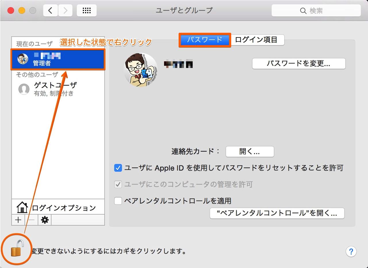 パスワードタブ内にある管理者ユーザーを選択する
