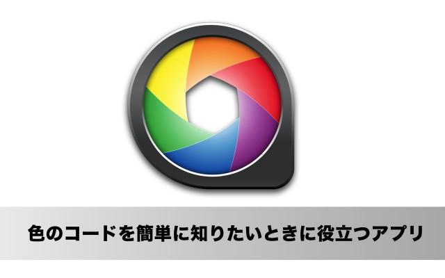 カラー(色)コードを調べられる便利なMacアプリ「ColorSnapper 2」
