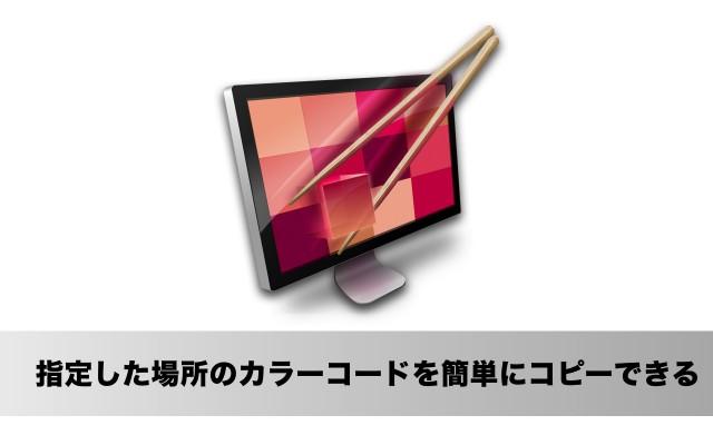 カラーコードをクリップボードにコピーできるMac用カラーピッカーアプリ「ColorSnapper」