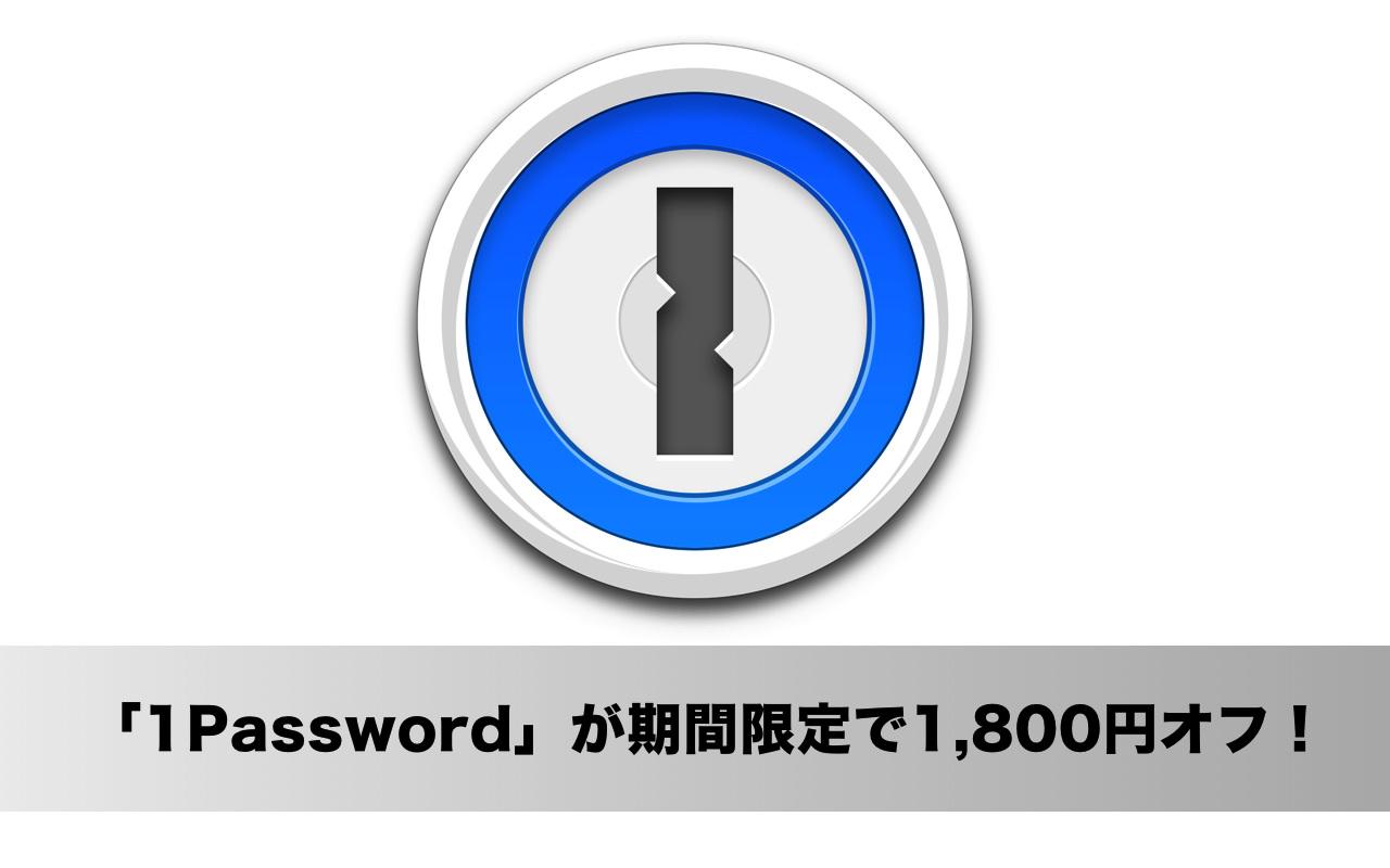 Mac用人気パスワード管理アプリ「1Password」が期間限定で1,800円オフセール実施中!