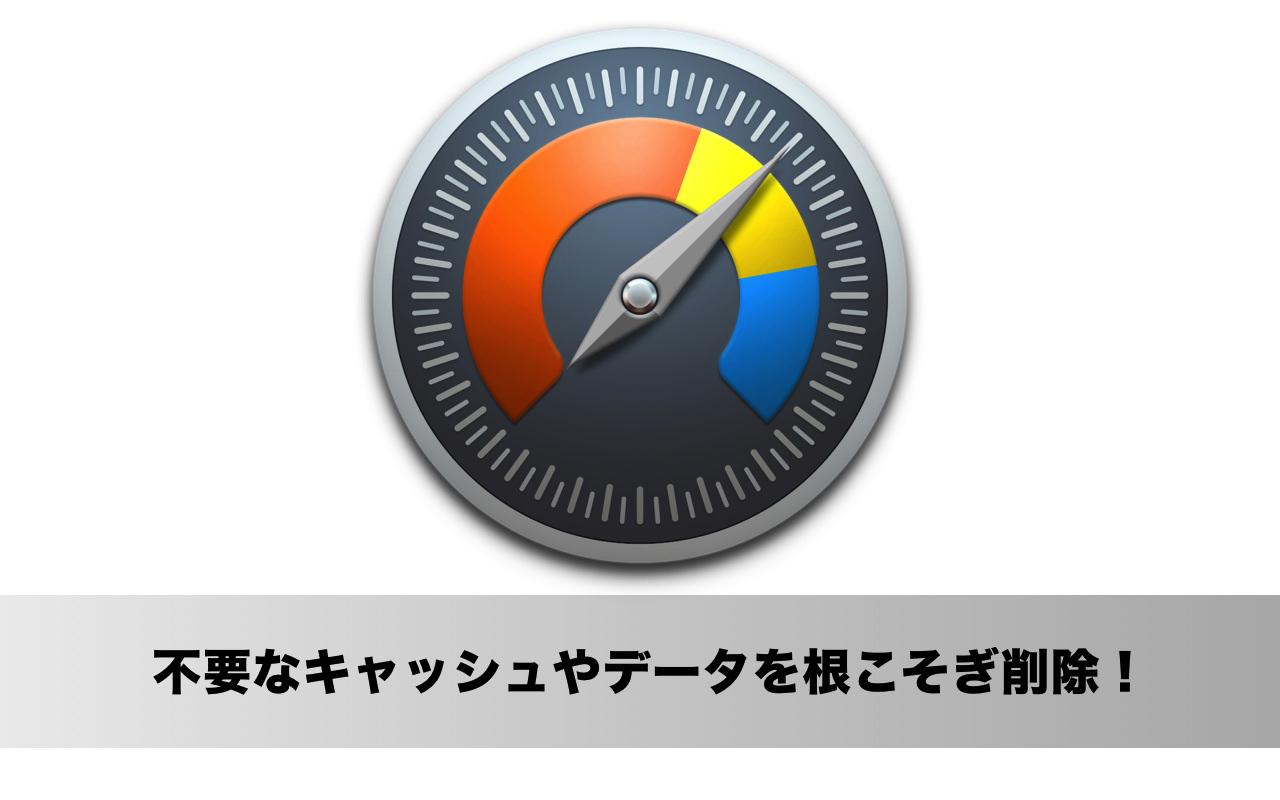 超強力!Macの不要なキャッシュやデータを削除するアプリ「Disk Diag」