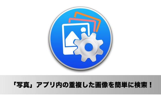 遂に登場!Macの「写真」アプリ内にある重複 & よく似た画像を簡単に検索できる「Duplicate Photos Fixer Pro」
