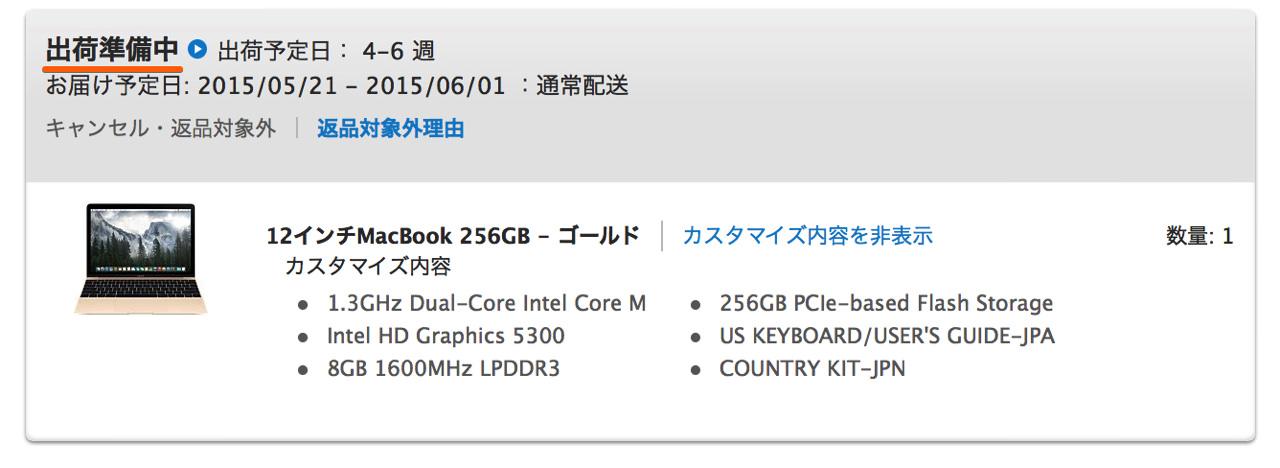 Apple Online Store で注文した MacBook Early 2015 が出荷準備中になる