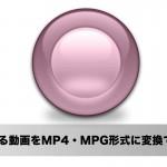 あらゆる動画ファイルをMP4やMPG形式に変換できるMacアプリ「EasyWMV」