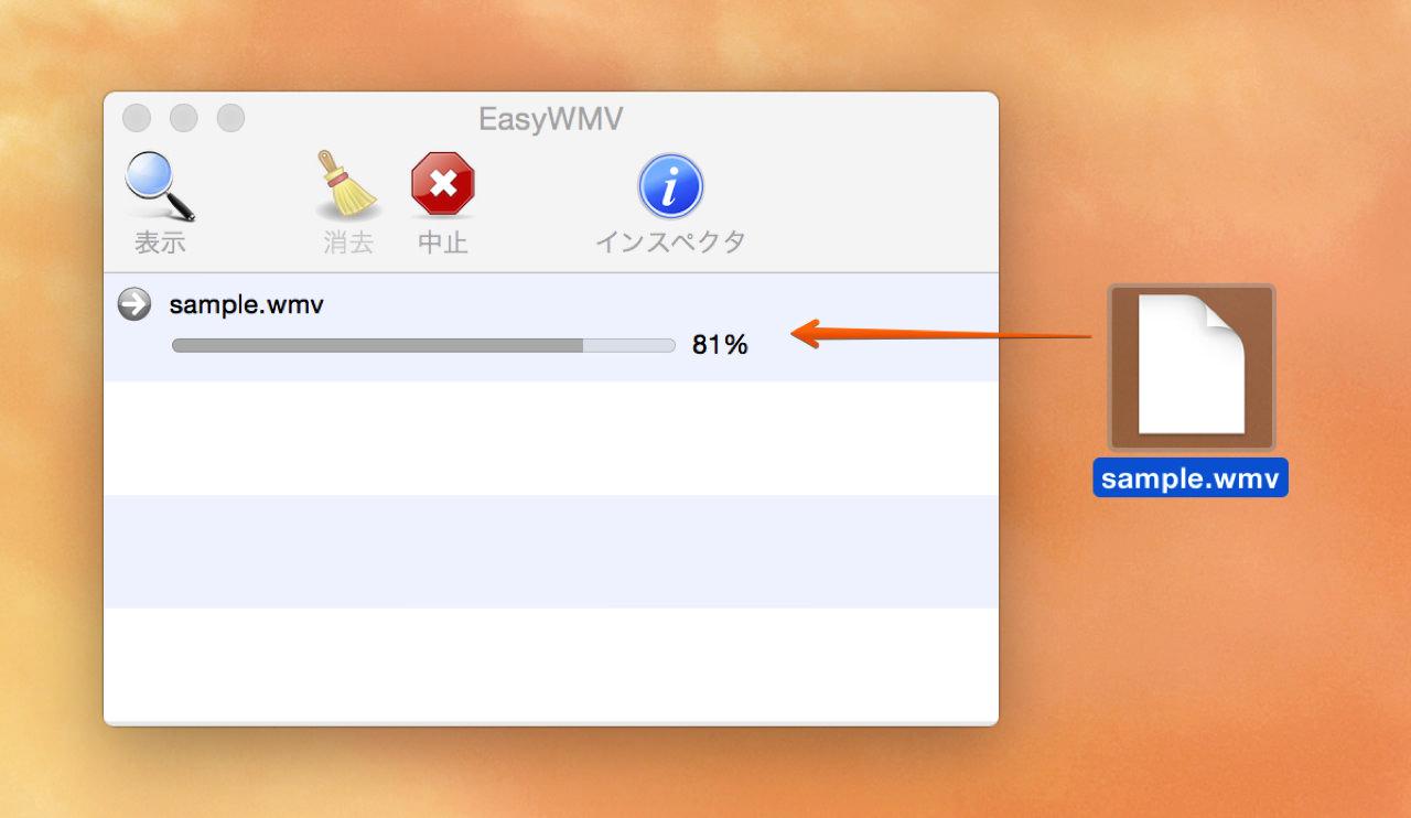 動画ファイルを「EasyWMV」にドラッグアンドドロップする