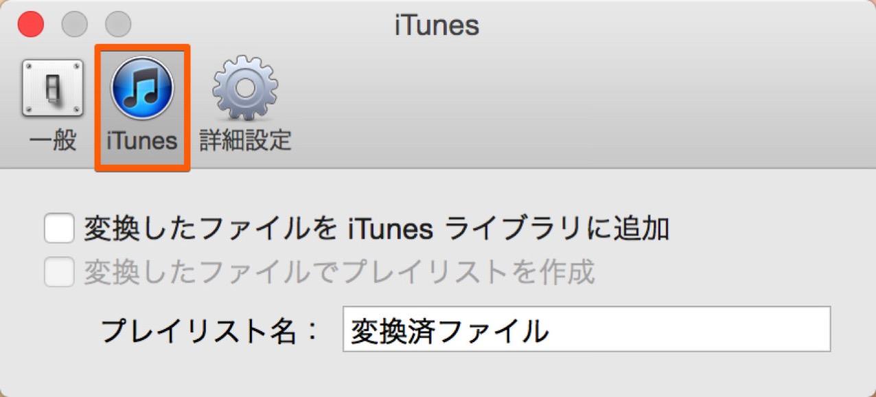 iTunesライブラリに動画ファイルを自動追加することも可能
