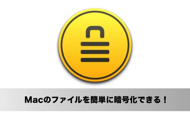 AES 256 でファイルを暗号化できるMacアプリ「Encrypto」