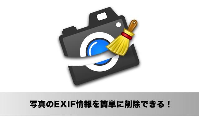写真のEXIF情報を簡単に削除できるMacアプリ「EXIFPurge」