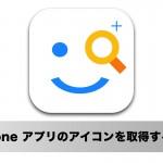 iPhone アプリのアイコン画像を簡単に取得する方法