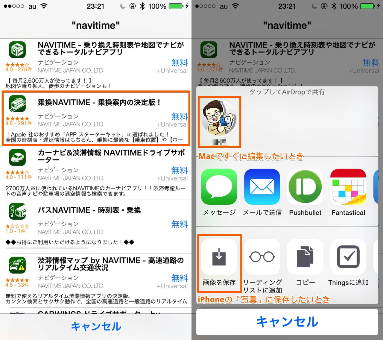 検索したアプリを長押しタップし「AirDrop」か「画像を保存」を選択する