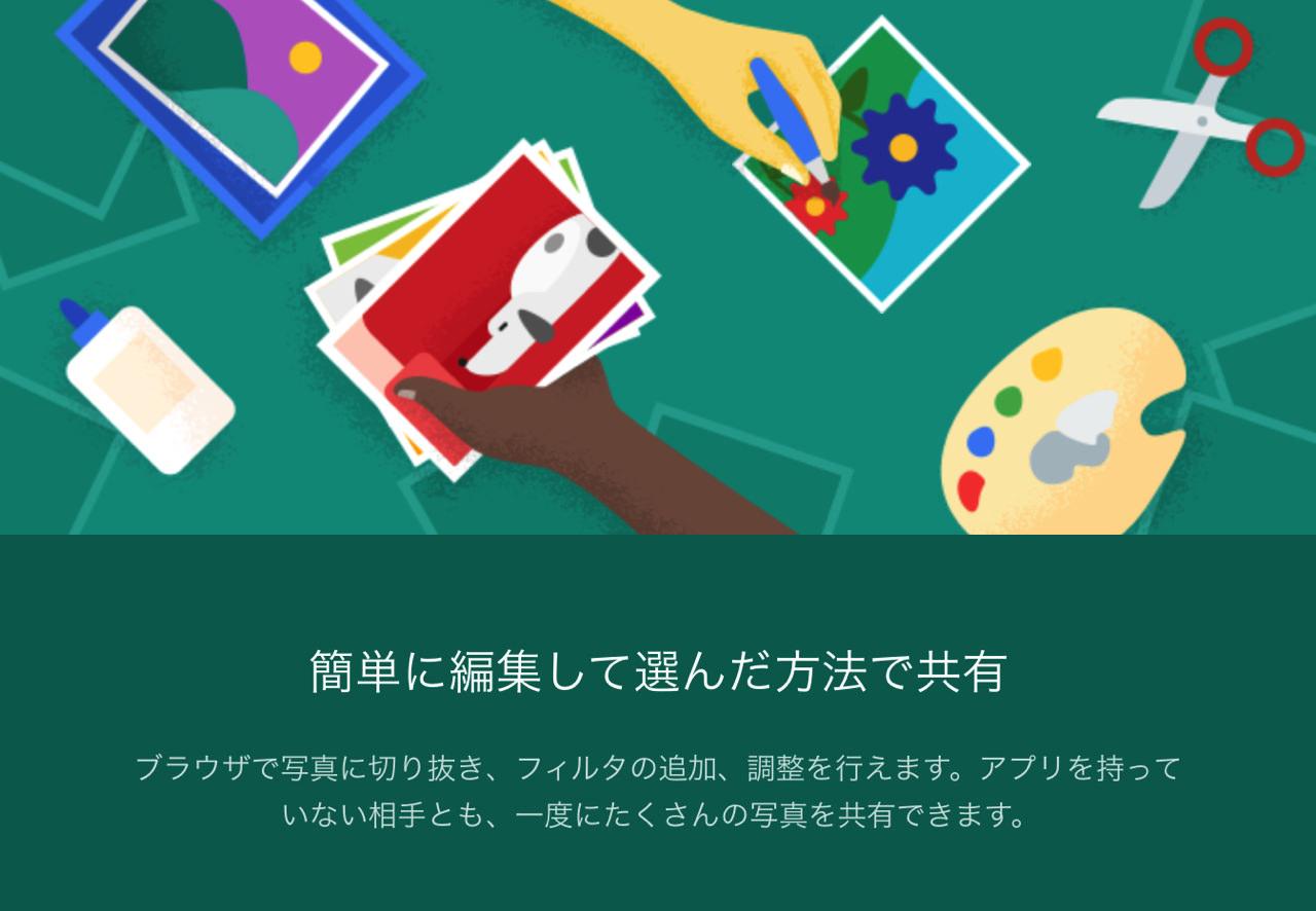 Google photo release1