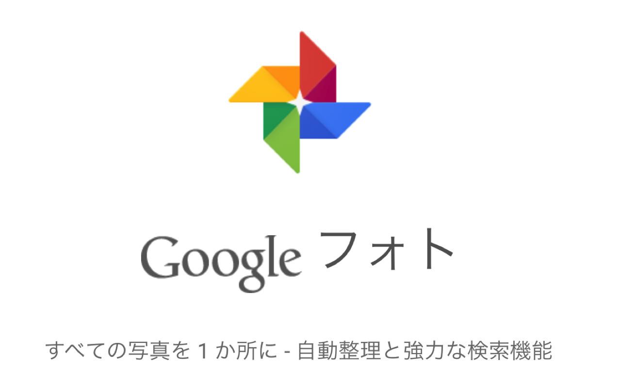 Google photo release4