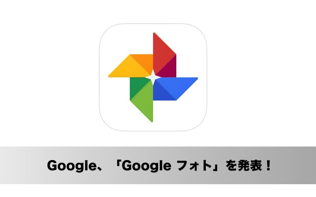 Google、「Google フォト」を発表。写真や動画を無料 & 無制限に保存可能に!