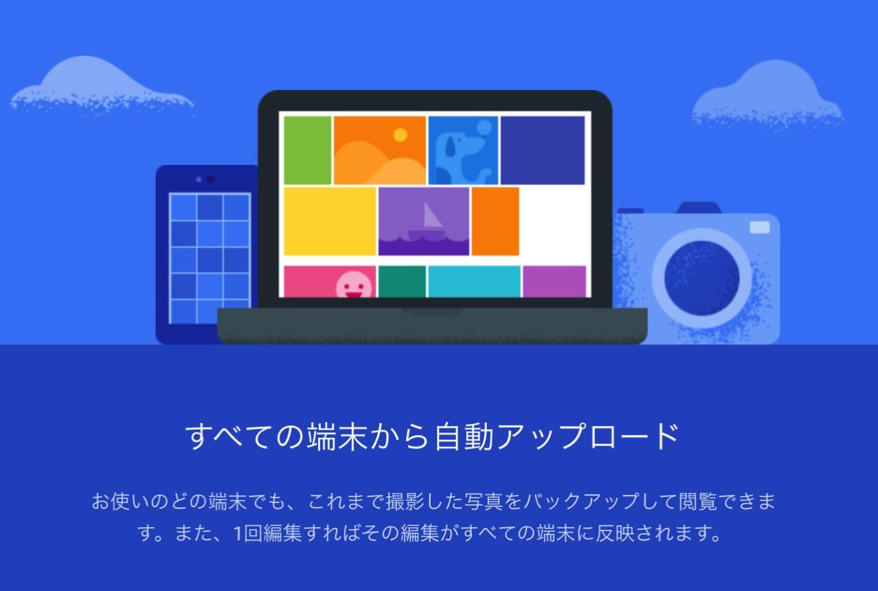 Google photo release7