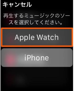 「Apple Watch」を選択する