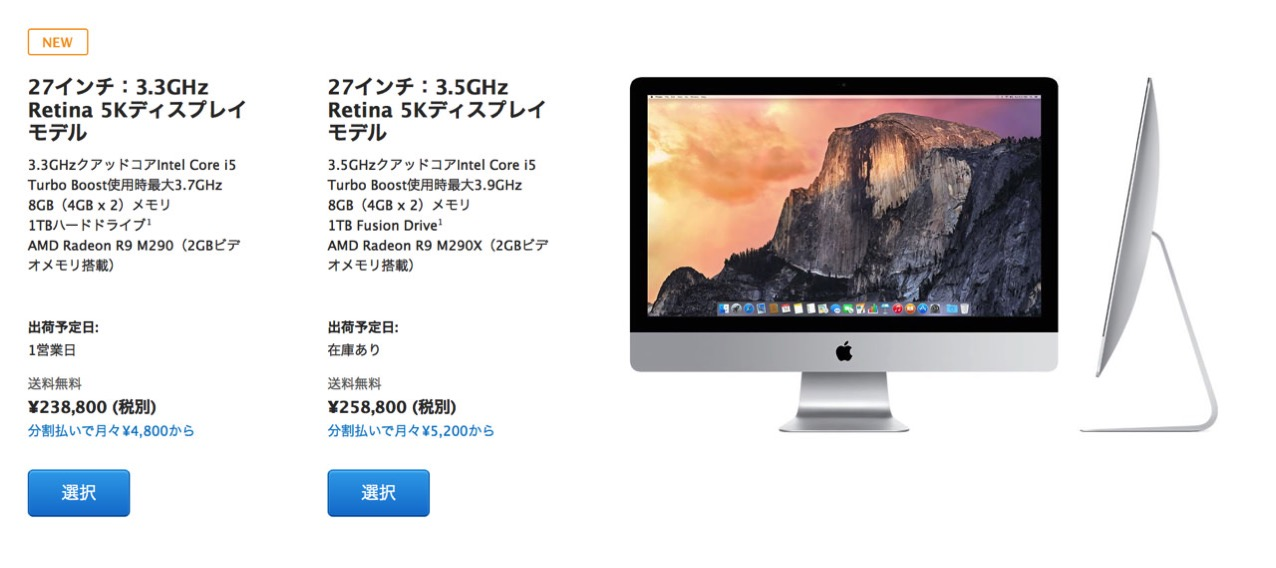 Imac 5k display entry model mid 20151