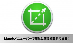 Macのウィンドウの大きさを自由自在に変更(リサイズ)できるアプリ「Magnet」