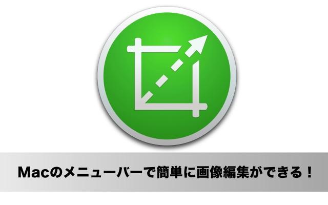 Macのメニューバーで簡単に写真を編集できるアプリ「ImaPic」