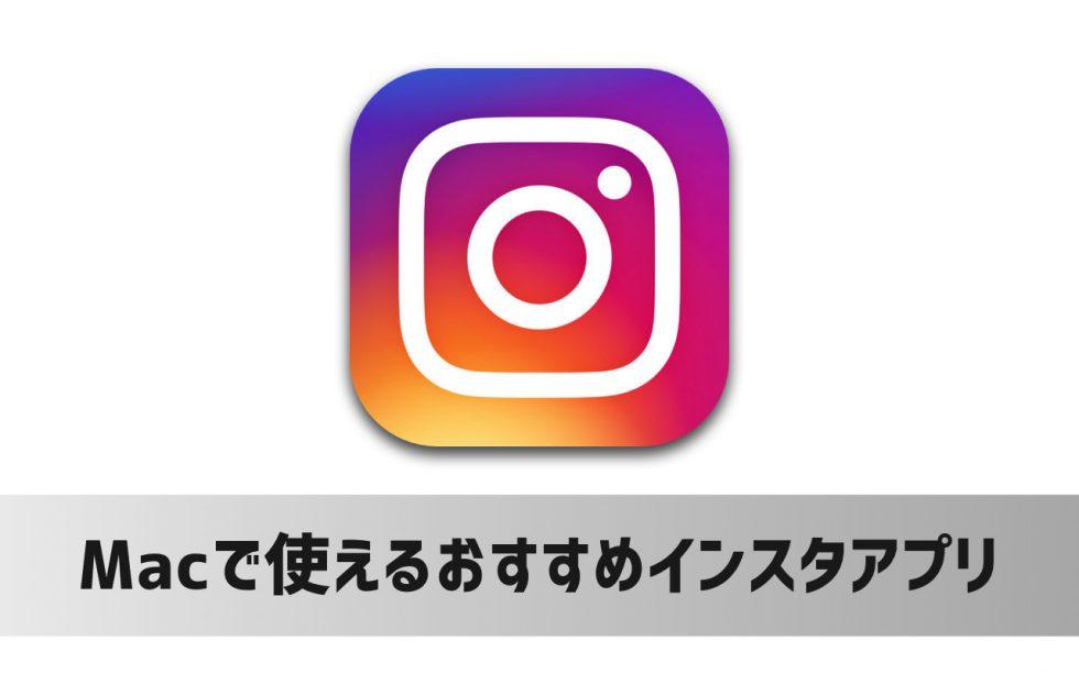 Macの Instagram(インスタグラム)おすすめアプリまとめ