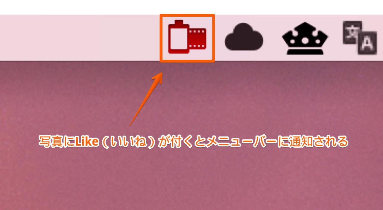 写真にLIkeがつくとメニューバーのアイコンが赤く点灯する