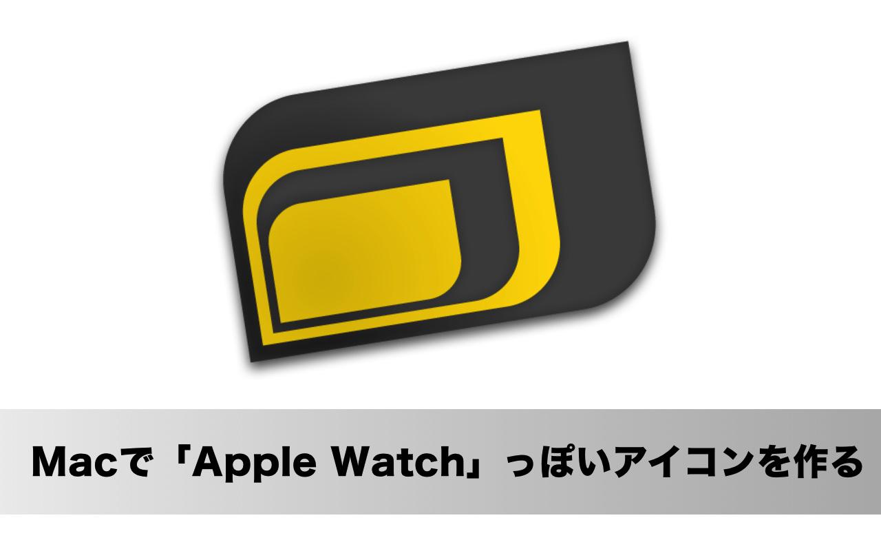 Macで「Apple Watch」のアプリっぽいアイコンを作る方法