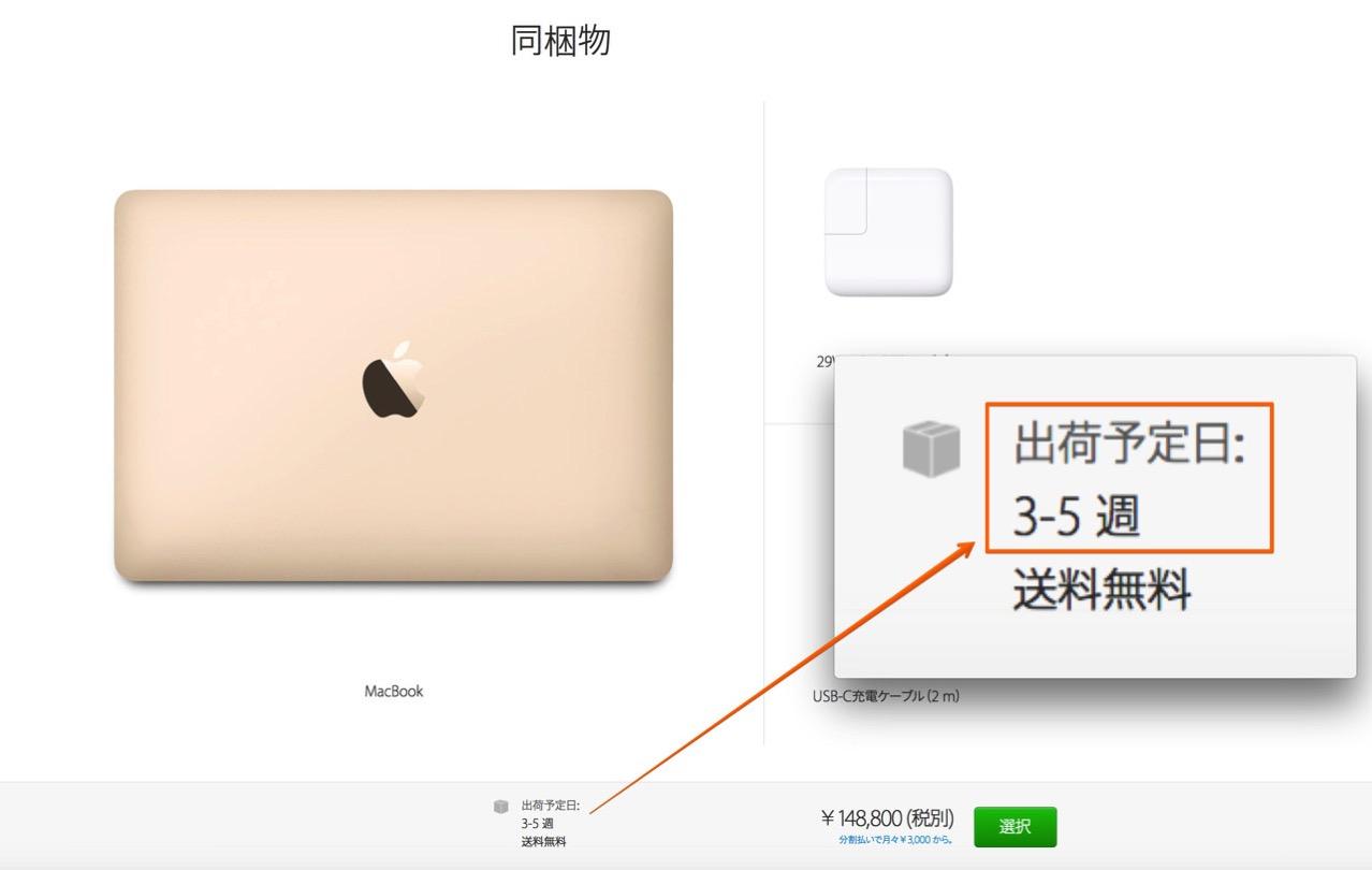 Macbook Early 2015 モデルの出荷予定日が3〜5週間に改善される