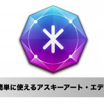 "<span class=""title"">Macで簡単にアスキーアート(AA)を作れるアプリ「Monodraw」</span>"