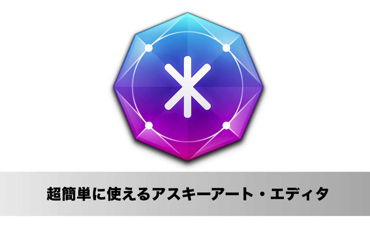 Macで簡単にアスキーアート(AA)を作れるアプリ「Monodraw」