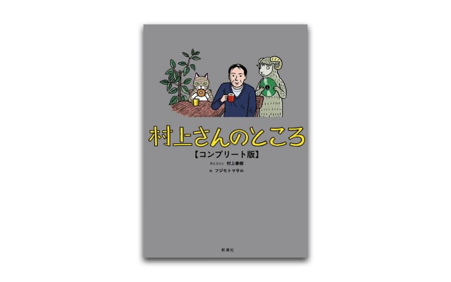 Kindle版「村上さんのところ コンプリート版」がAmazonで予約開始