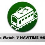 「乗換NAVITIME(ナビタイム)」を「Apple Watch」で使う方法