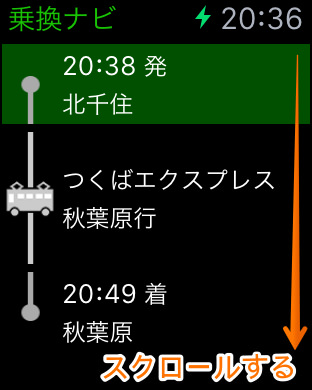 Apple Watch をスクロールさせると乗換ルートの詳細が表示される