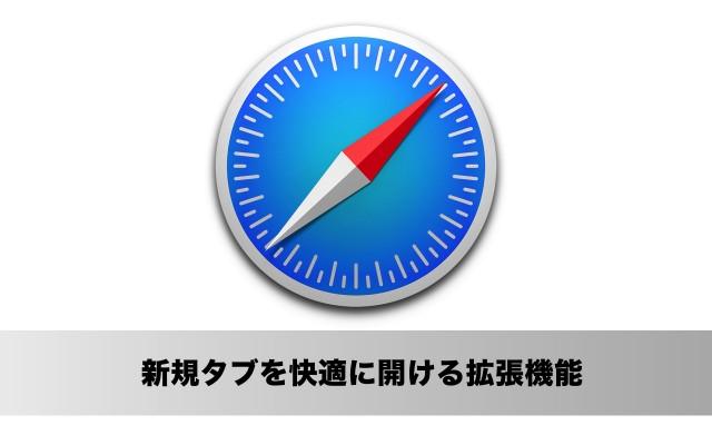 Mac の Safari で新規タブを快適に開ける機能拡張「New Tab Button」