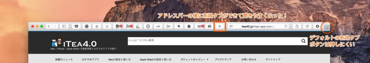 Safari の新規タブボタンがアドレスバー付近にあるので使いやすい