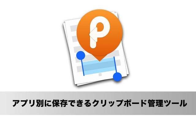 これは凄い!新感覚のMac用クリップボード管理アプリ「Paste」