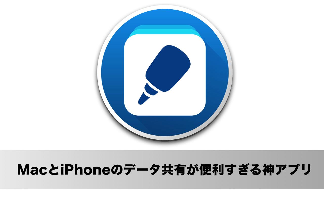 神アプリ認定!MacとiPhone間のデータ共有が便利すぎるアプリ「Pasteasy」
