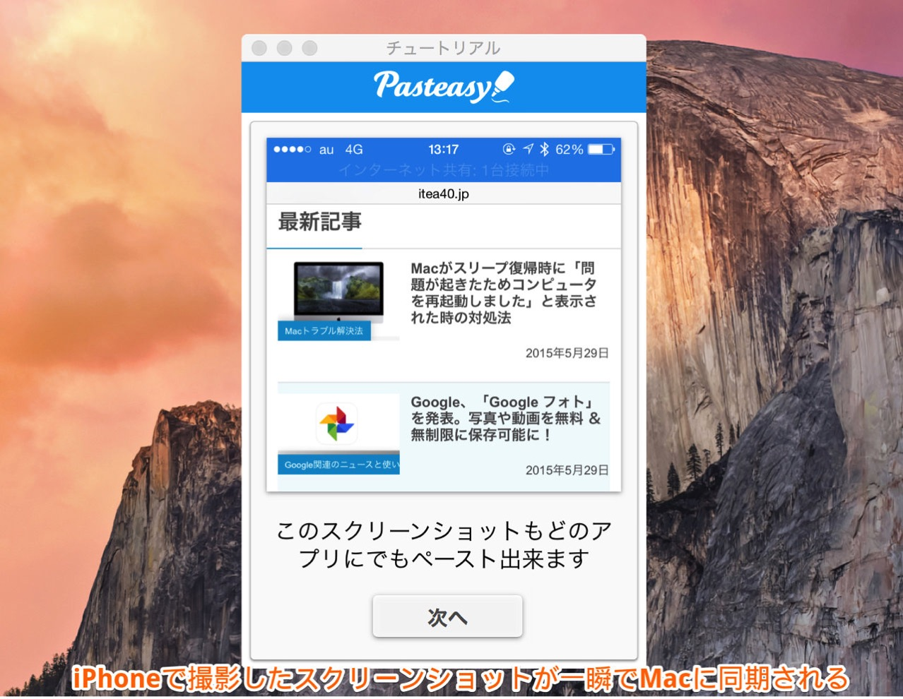 iPhoneで撮影したスクリーンショットがMacに転送される