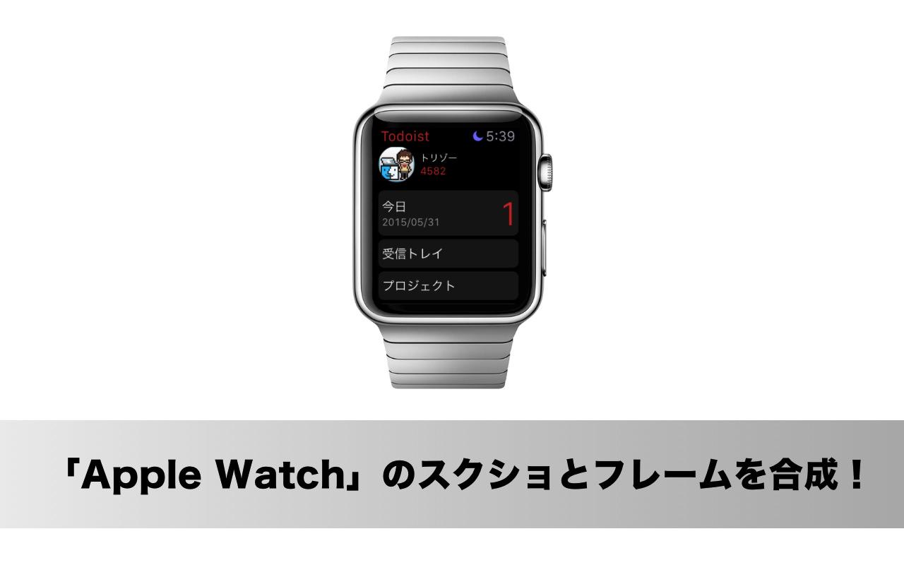 「Apple Watch」のスクリーンショットとフレームを合成できるWebサービス「PicApp」