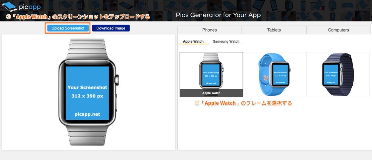 「Apple Watch」のフレームを選択しスクリーンショットをアップロードする