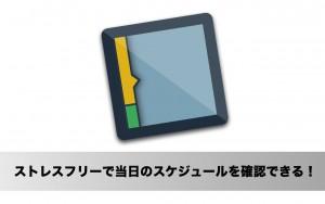 MacBook 12インチの欠点をカバーするためにやっておきたい7つの設定