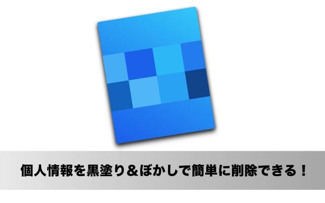 写真(画像)に含まれる個人情報を黒塗り&ぼかしで削除できるMacアプリ「Redacted」