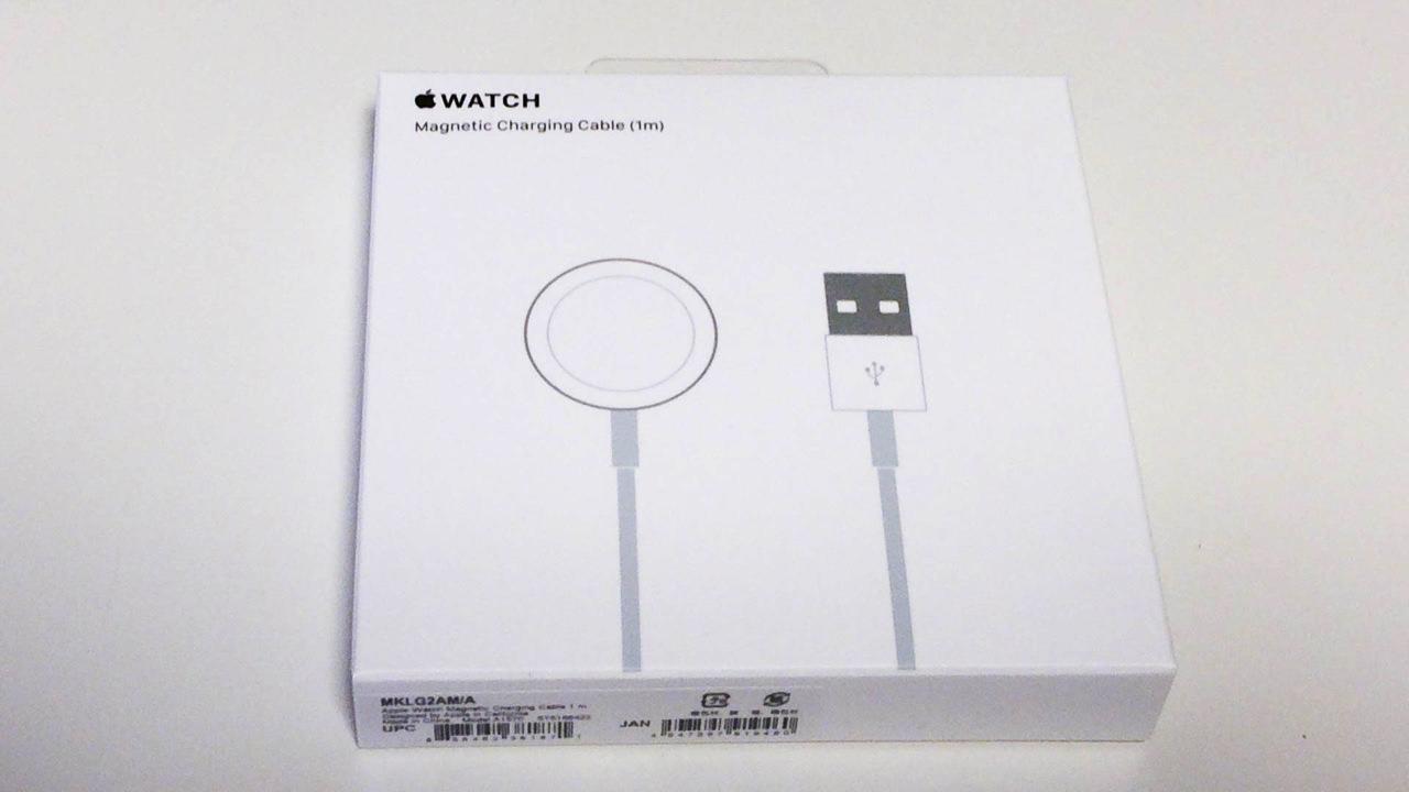 「Apple Watchマグネット式充電ケーブル 1m」開封レビュー。やっぱりこれくらいの長さがちょうど良い。