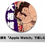 "<span class=""title"">大相撲を「Apple Watch」アプリを使って楽しむ方法</span>"