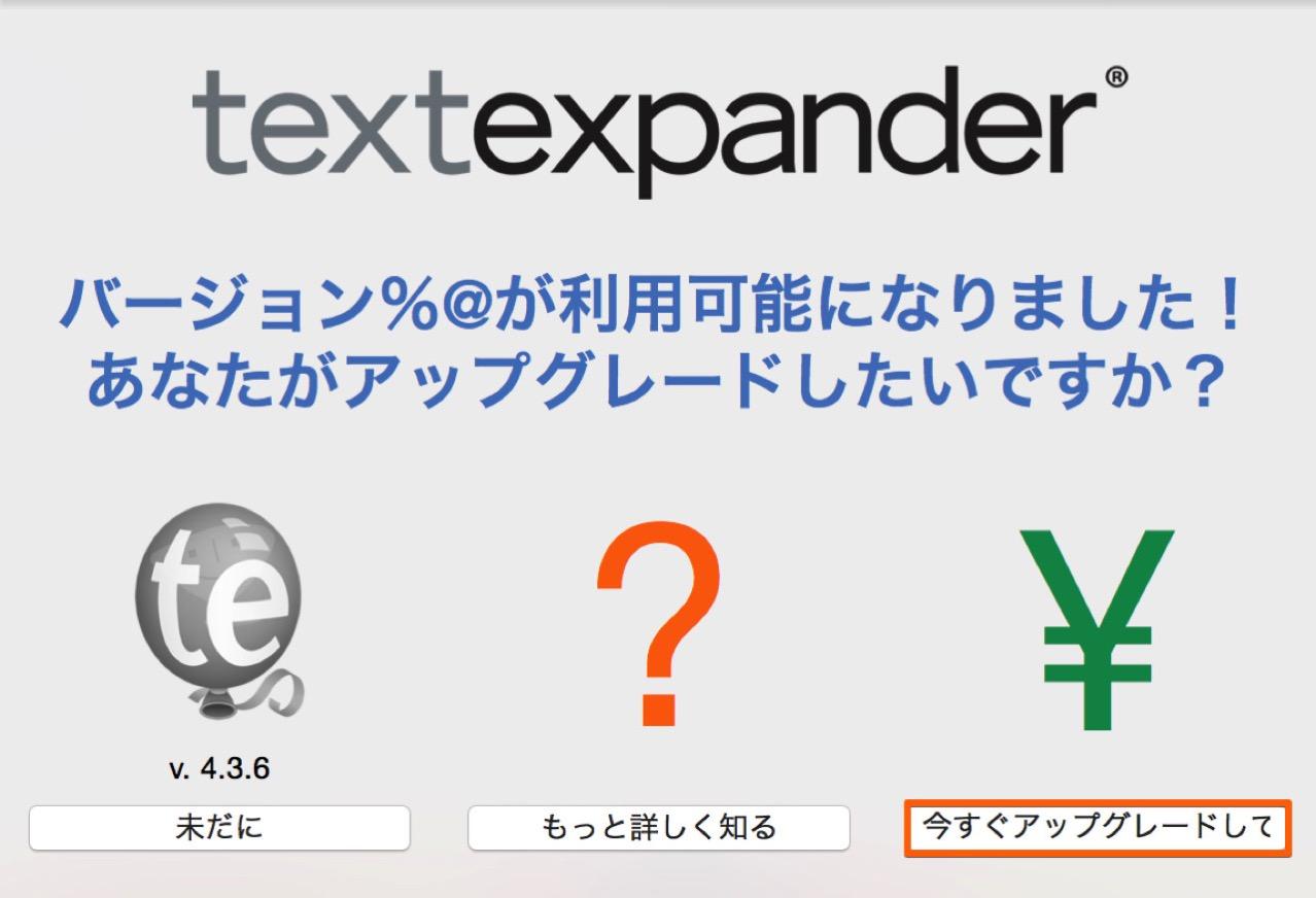 Textexpander 5は有償アップグレードとなる